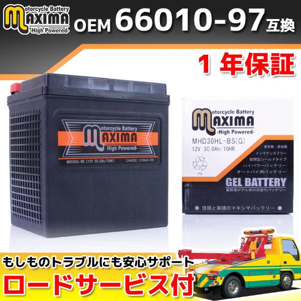 マキシマバッテリー MHD30HL-BS(G)