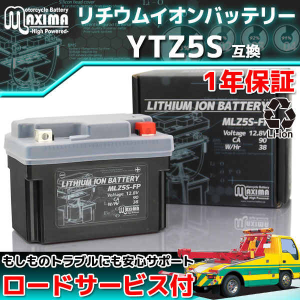 マキシマバッテリー MLZ5S-FP