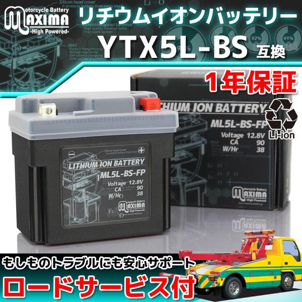 マキシマバッテリー ML5L-BS-FP