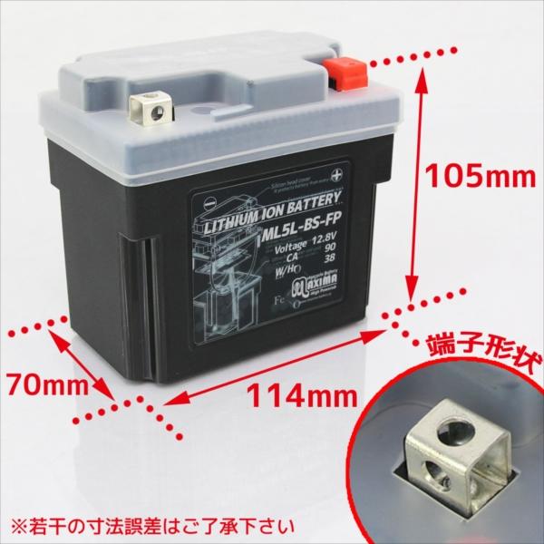 マキシマバッテリー リチウムイオンバッテリーサイズ