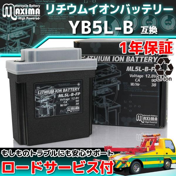 マキシマバッテリー ML5L-B-FP