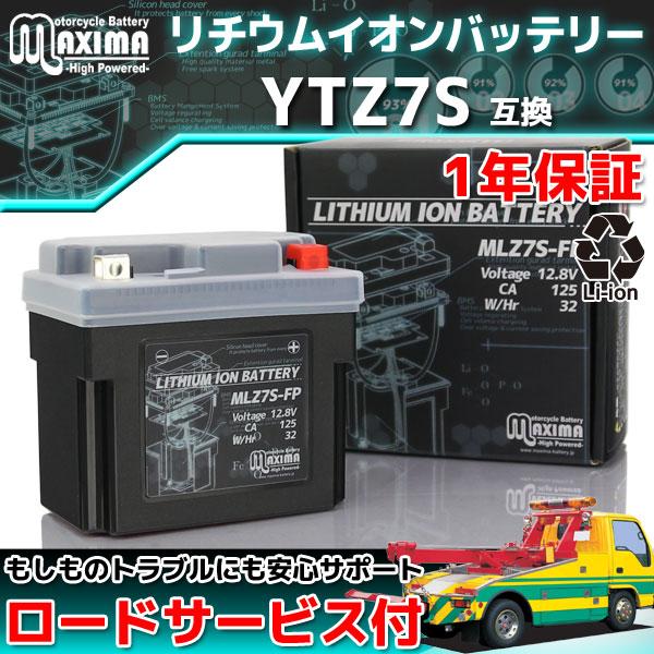 マキシマバッテリー MLZ7S-FP