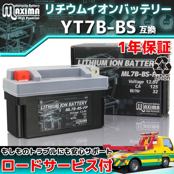 マキシマバッテリー ML7B-BS-FP