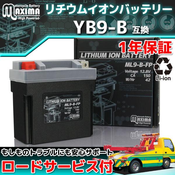 マキシマバッテリー ML9-B-FP