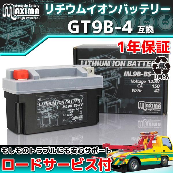 マキシマバッテリー ML9B-BS-FP