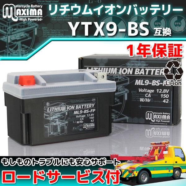 マキシマバッテリー ML9-BS-FP