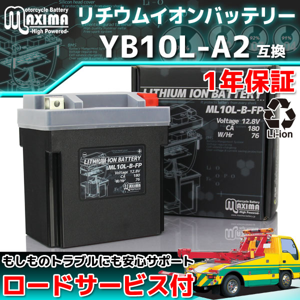 マキシマバッテリー ML10L-B-FP