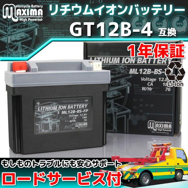 マキシマバッテリー ML12B-BS-FP