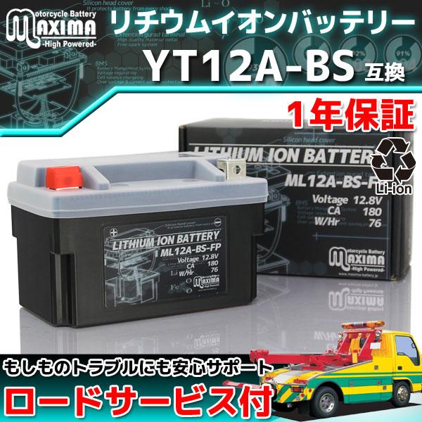 マキシマバッテリー ML12A-BS-FP