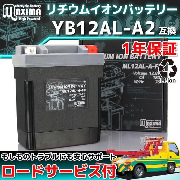 マキシマバッテリー ML12AL-A-FP