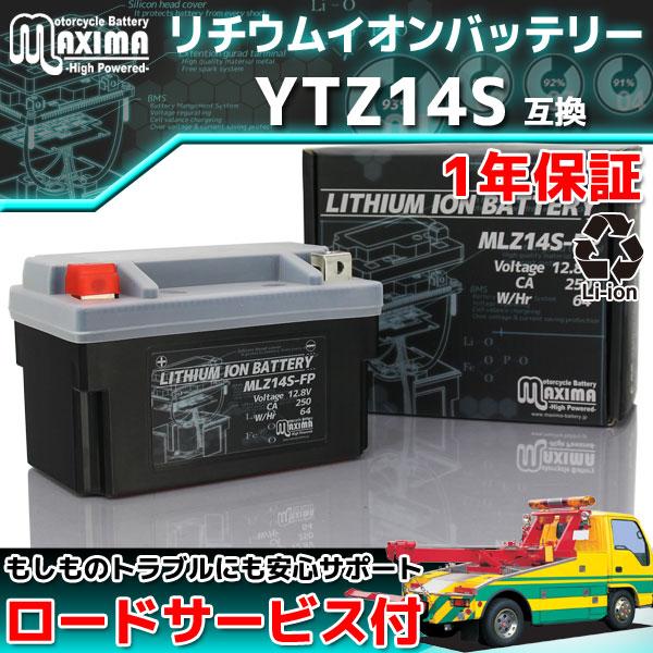 マキシマバッテリー MLZ14S-FP