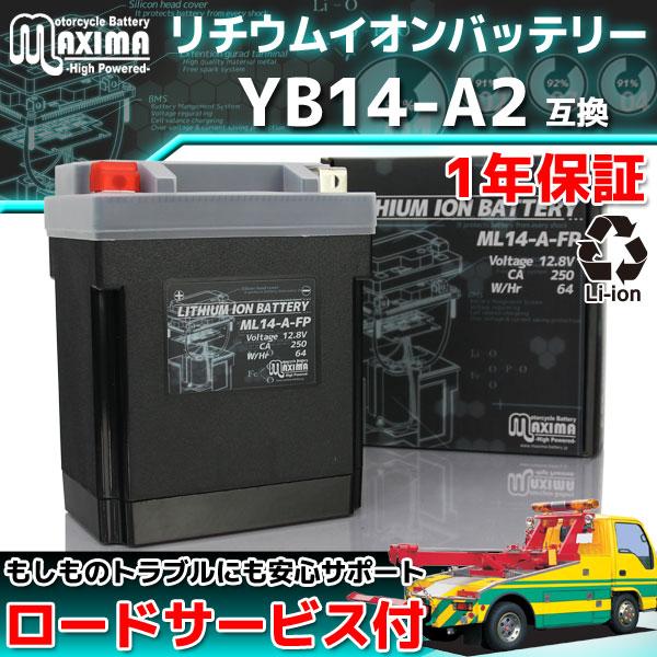 マキシマバッテリー ML14-A-FP