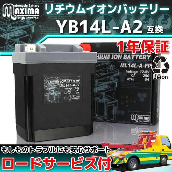 マキシマバッテリー ML14L-A-FP