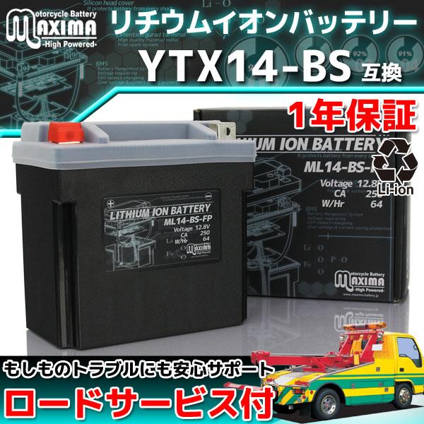 マキシマバッテリー ML14-BS-FP