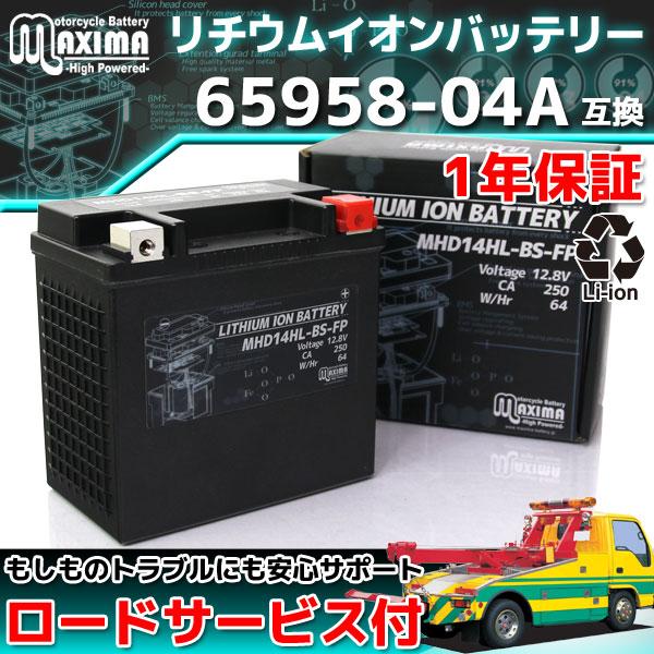 マキシマバッテリー MHD14HL-BS-FP