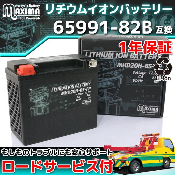 マキシマバッテリー MHD20H-BS-FP