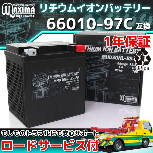マキシマバッテリー MHD30HL-BS-FP
