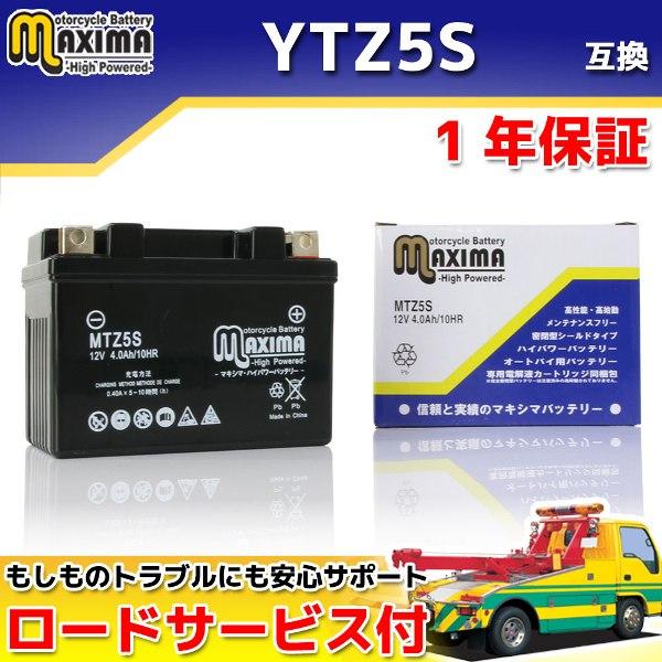 マキシマバッテリー MTZ5S