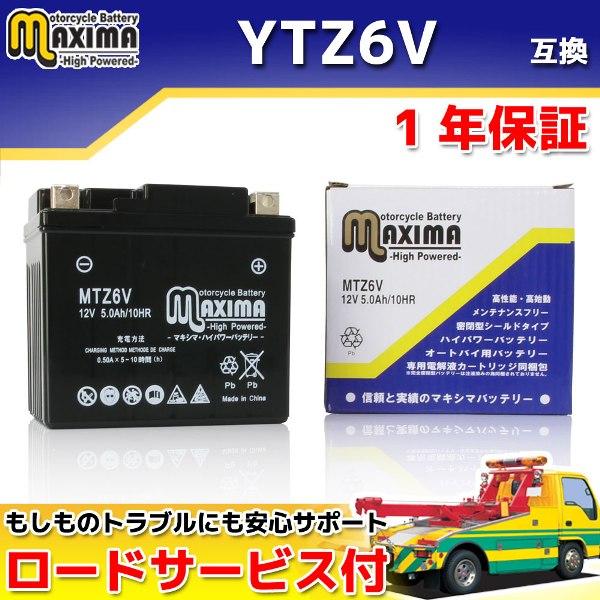 マキシマバッテリー MTZ6V