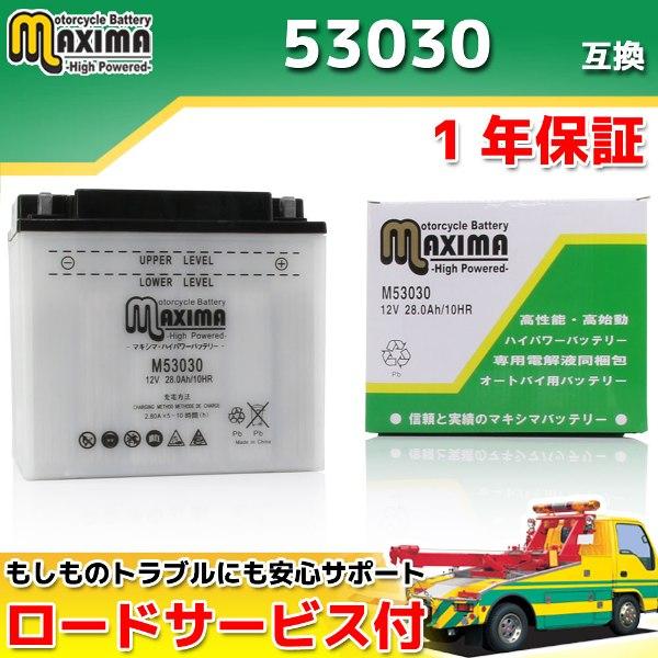 マキシマバッテリー M53030