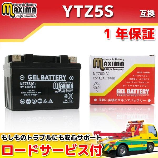 マキシマバッテリー MTZ5S(G)