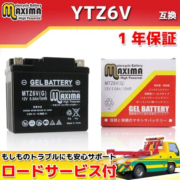 マキシマバッテリー MTZ6V(G)