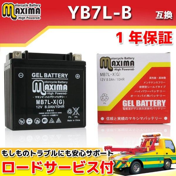 マキシマバッテリー MB7L-X(G)