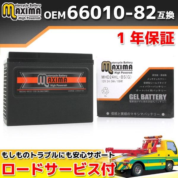 マキシマバッテリー MHD24HL-BS(G)