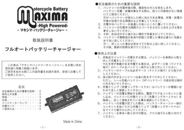 マキシマバッテリー バッテリーチャージャー 充電器
