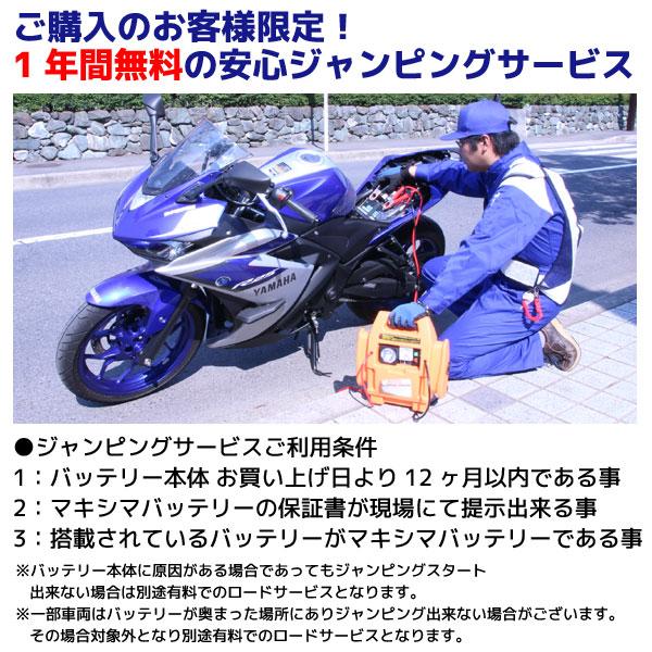 マキシマバッテリー ロードサービス