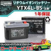 マキシマバッテリー ML4L-BS-FP