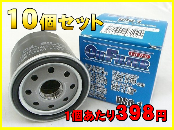 filter-dso-1-10