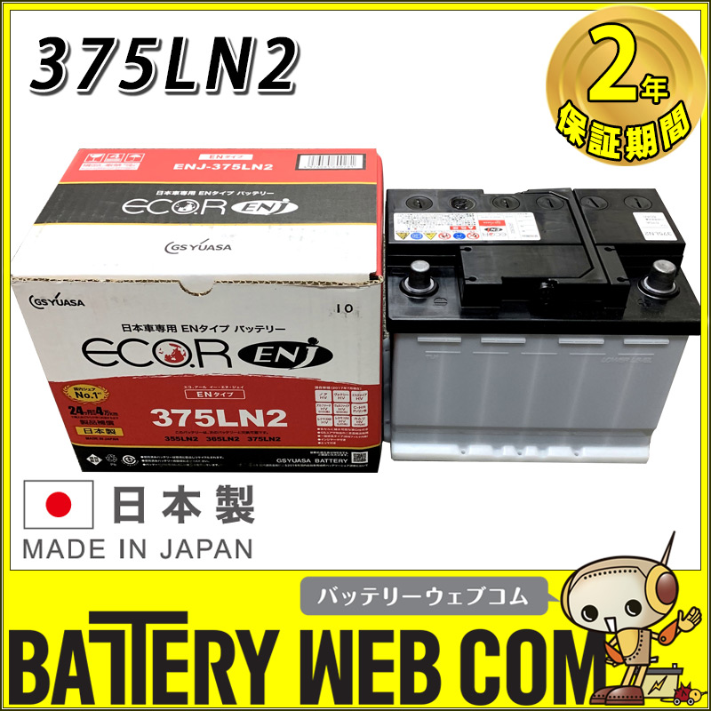 gy-enj-375ln2