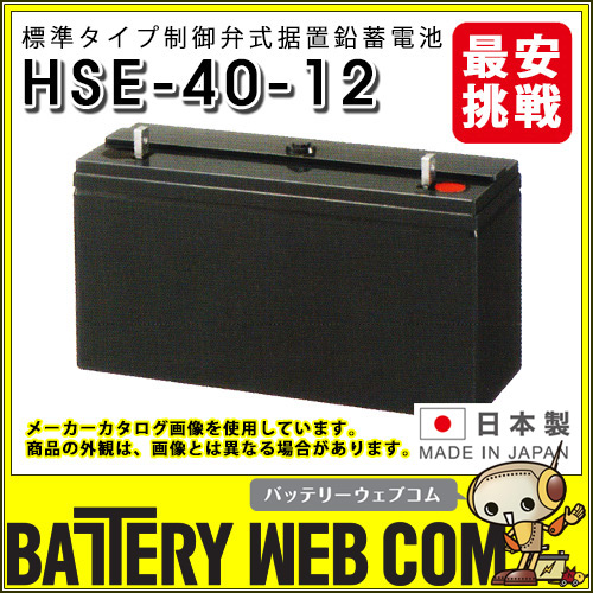 hse-40-12
