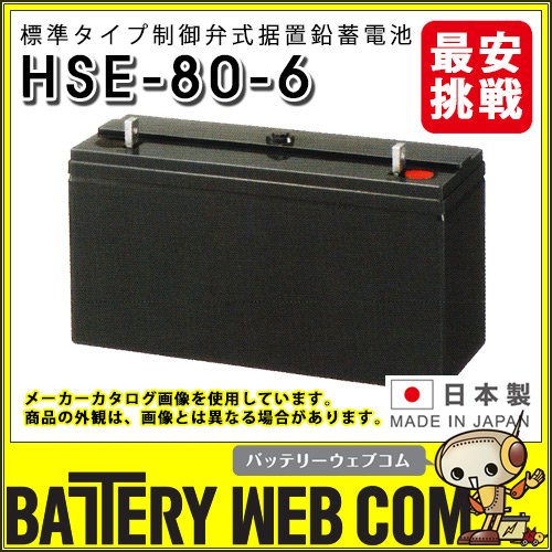 hse-80-6