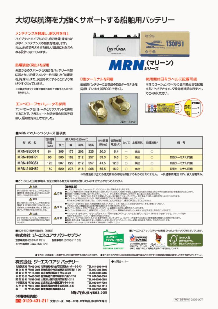 GSユアサ船舶用バッテリーMRNシリーズ