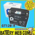 TY-GT12B-4