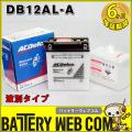 ac-b-db12al-a