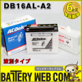 ac-b-db16al-a2