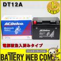 ac-b-dt12a