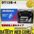 ac-b-dt12b-4