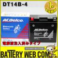ac-b-dt14b-4