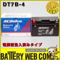 ac-b-dt7b-4