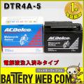 ac-b-dtr4a-5