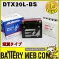 ac-b-dtx20l-bs