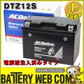 ac-b-dtz12s