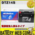 ac-b-dtz14s