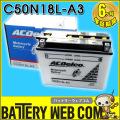 ac-b1-c50n18l-a3