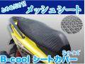 b-cool_s