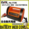 bal-1735_a